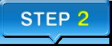 取付工事までの流れ STEP2 - 補助金申請代行